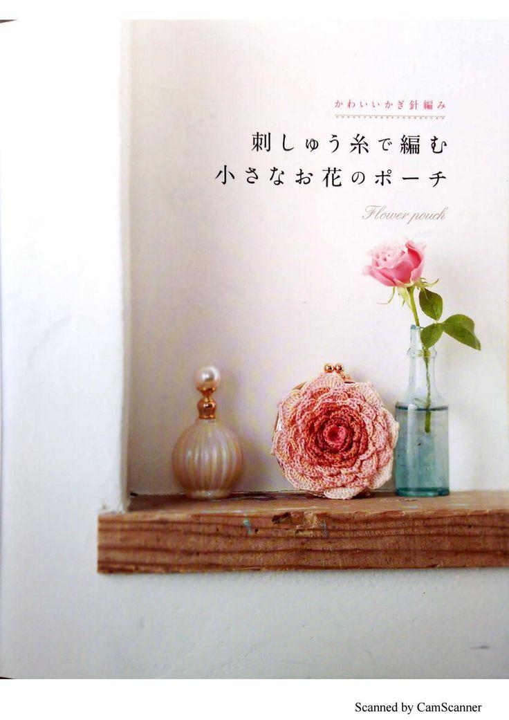 刺しゅう糸で編む小さなお花のポーチ 자수실로 만드는  동전지갑