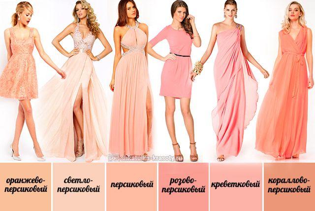 c3ea59c2eab Персиковый цвет в одежде Модные Наряды