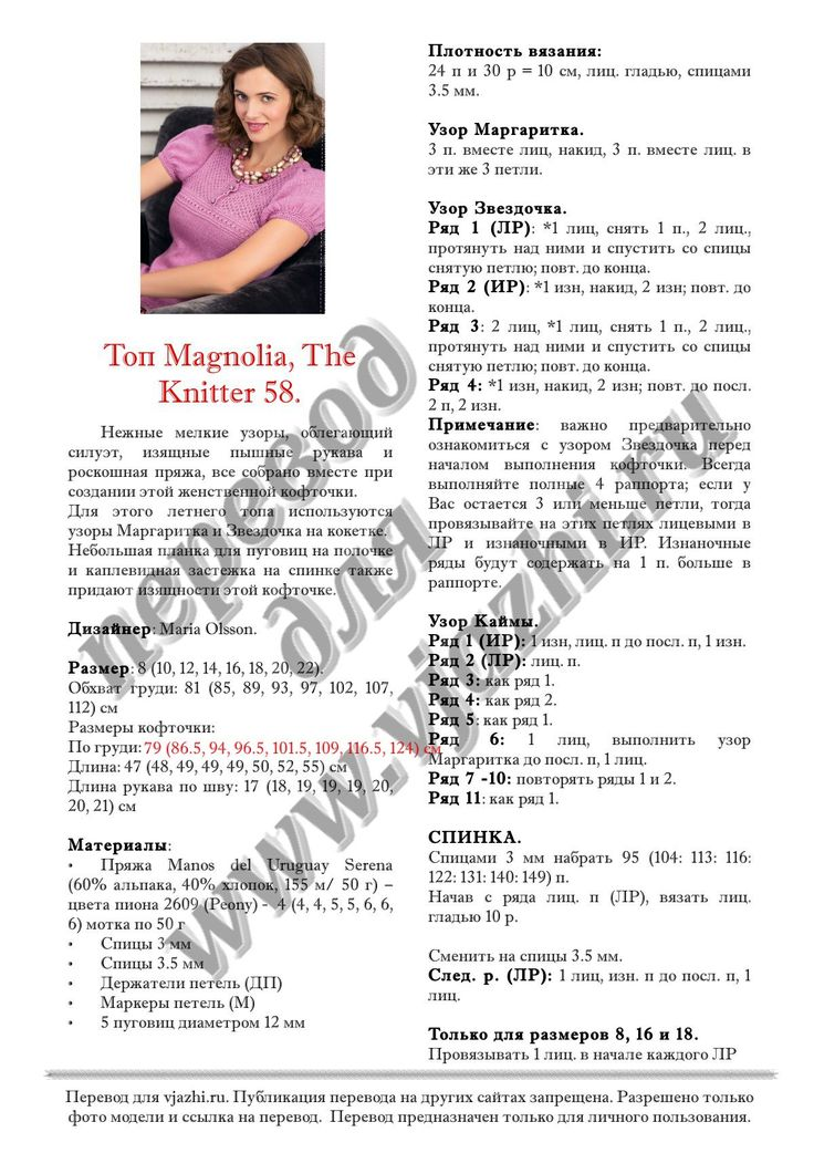 Вязаный топ Magnolia с описанием
