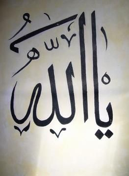 allah the greatest