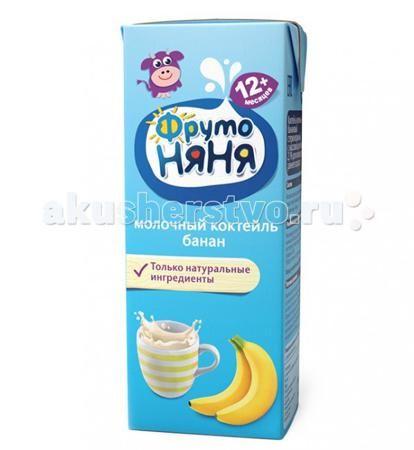 ФрутоНяня Коктейль  молочный с бананом 200 мл  — 30р. ----------  Молоко — источник незаменимых витаминов и микроэлементов для роста и развития ребенка.  Чтобы побаловать малыша и при этом обеспечить его рацион полезными веществами, ФрутоНяня предлагает вкусное и полезное лакомство для детей с 12 месяцев — молочные коктейли со вкусами какао и ванили!   Они производятся из молока высшего сорта, богатого кальцием и фосфором. Производимые только из натуральных ингредиентов, без красителей и…