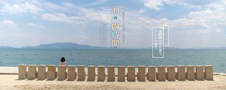 犬島【岡山市】島時間の中に漂うアートの香り