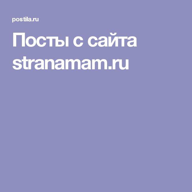 Посты с сайта stranamam.ru