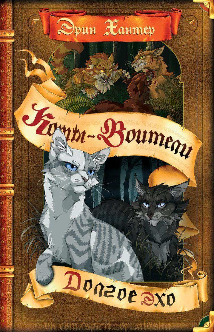 картинки котов-воителей английских книг раннего возраста