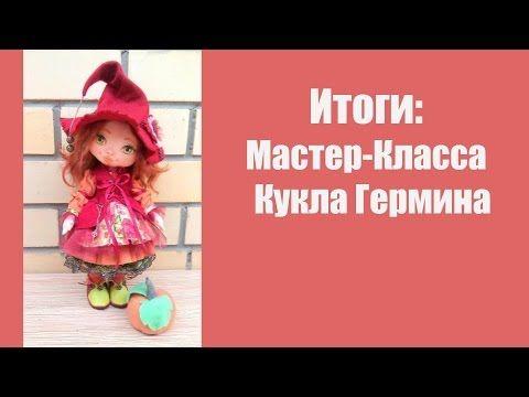 МК Кукла Гермина. Часть 1 - YouTube