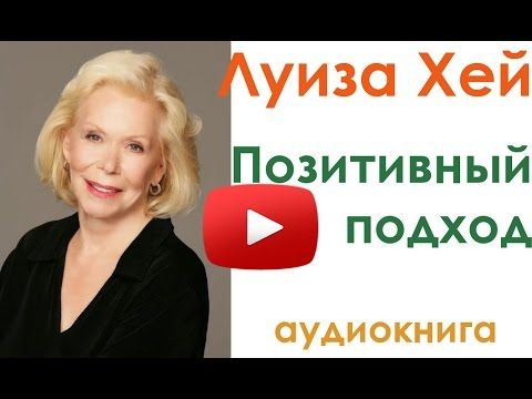 Луиза Хей Позитивный подход аудиокнига Аффирмации Слушать