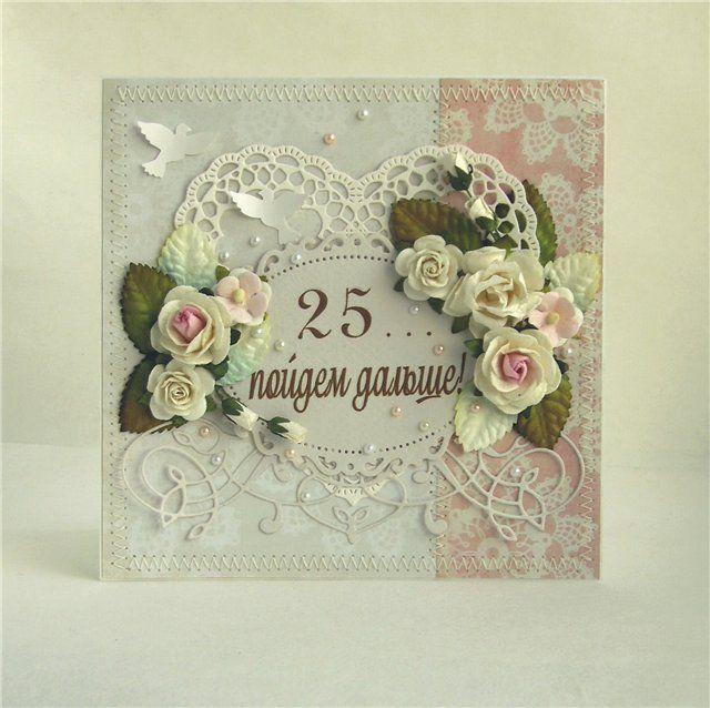 25 летия совместной жизни открытки, днем
