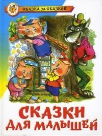 Сказки для малышей с иллюстрациями М.Рудченко