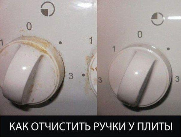 Как очистить ручки у плиты