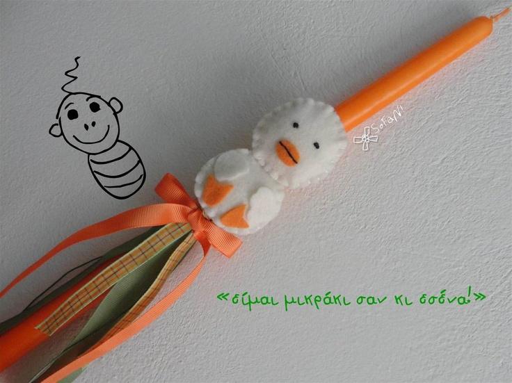 ! ♥ SofaN handmade: Χειροποίητες λαμπάδες So...FUN!