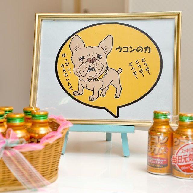 ウエディングレポ♡  終わりと見せかけて、、、 ウコンの力を置いておきました。  飲み過ぎ注意‼️ . . #卒花#プレ花嫁 #ウコンの力 #小さな気遣いを忘れずに #隠れテーマのフレンチブル #愛犬#フレンチブル #影の主役は愛犬 #ウコンの力飲んでる人結構いたよ #参考になりますように #日本中の花嫁さんと繋がりたい  #おしんめさん#神明神社
