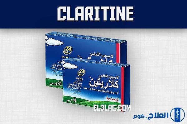 كلاريتين اقراص Claritine لعلاج حساسية الانف و حكة الجلد السعر و المواصفات Claritin Gum 10 Things
