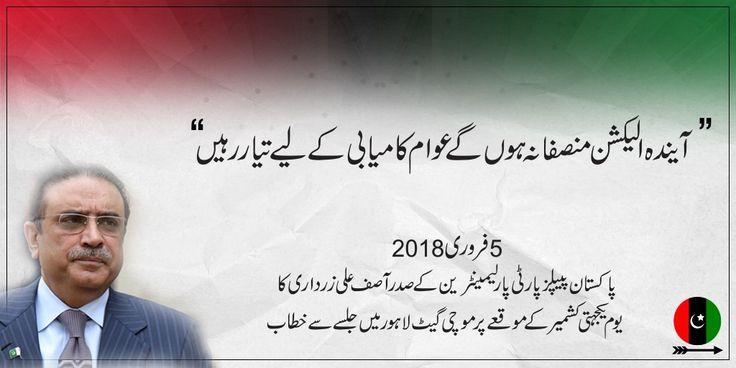 asif ali zardari speech notes #election2018 #ppp2018