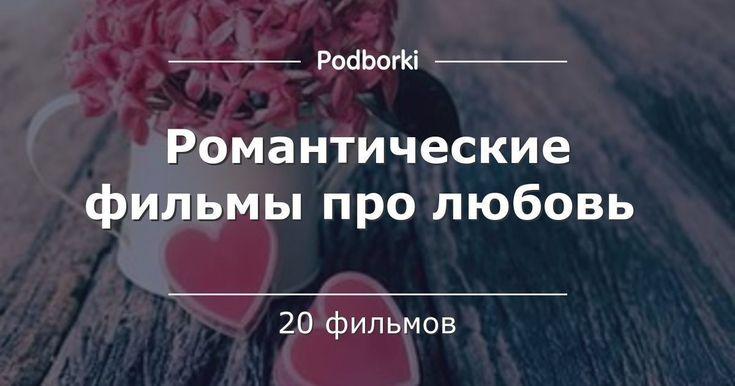 Романтические фильмы про любовь