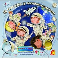 В гостях у космонавтов