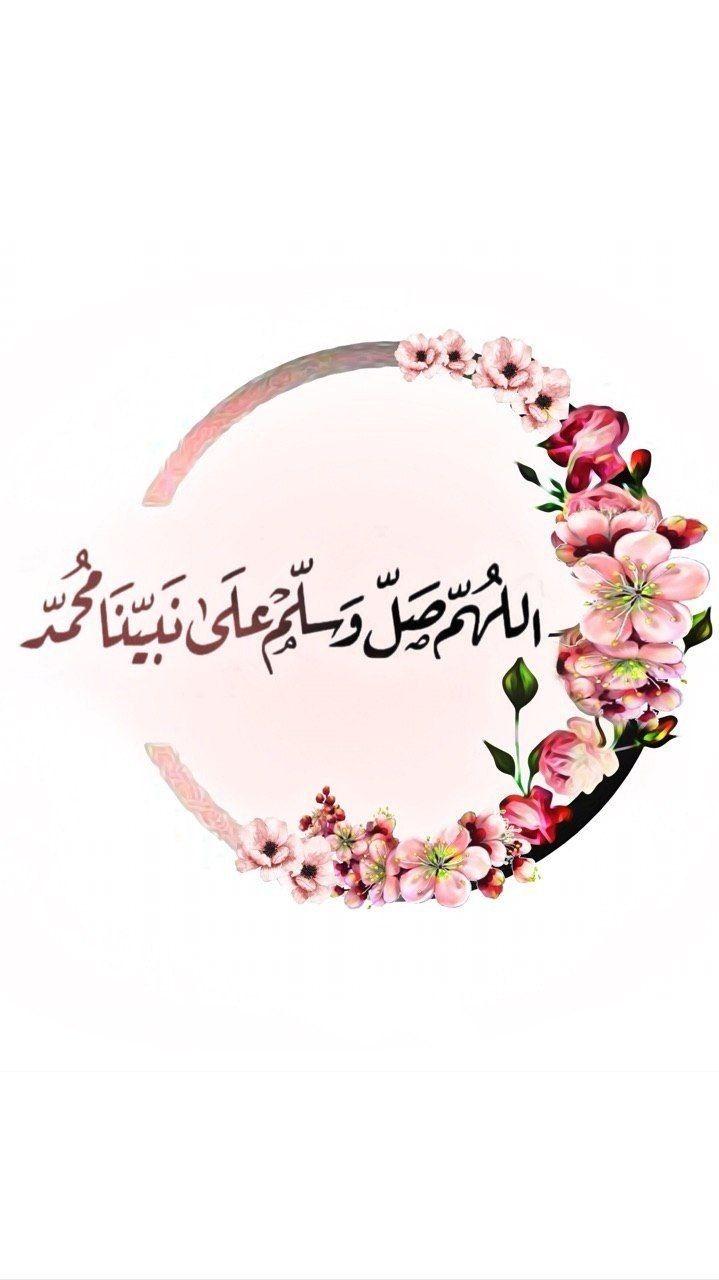 اللهم صل وسلم على سيدنا محمد ورد رمزيات Islamic Quotes Wallpaper Quran Quotes Beautiful Quran Quotes