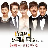 marriage without dating ost part 1 download Also known as: marriage without love / marriage without dating genre: romance, comedy, family episodes: 16 original soundtrack: marriage, not dating ost.