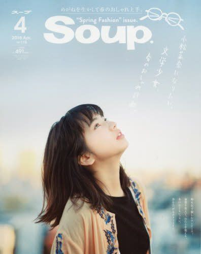 Soup.(スープ) 2016年 04 月号 [雑誌]   本   Amazon.co.jp