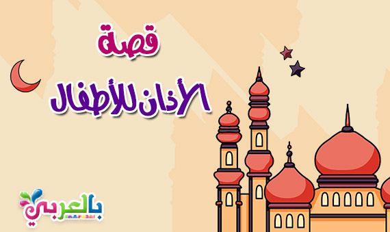 قصة الاذان للاطفال مكتوبة أرحنا بها يابلال Arabic Alphabet For Kids Alphabet For Kids Muslim Kids