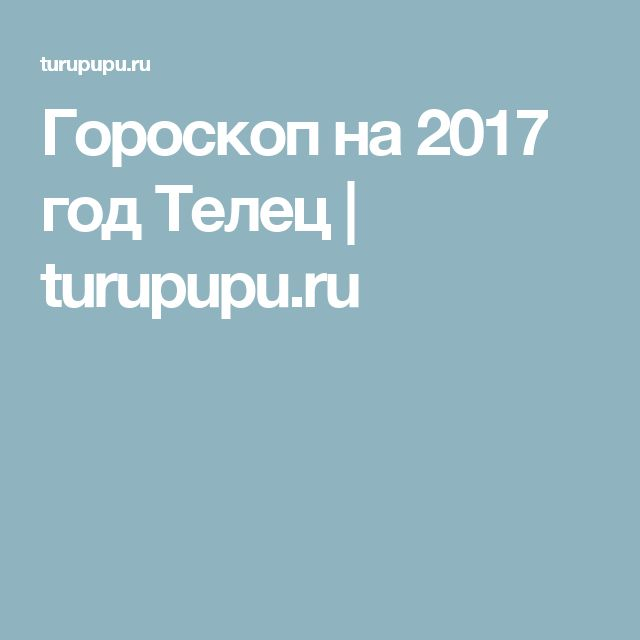 Гороскоп на 2017 год Телец | turupupu.ru