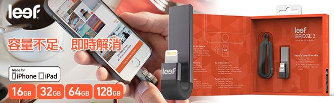 Leef iPhone用モバイルメモリ iBridge3 -  超小型設計とスマートなデザインで持ち運びらくらく iPhone・iPad専用のモバイルUSBメモリー...