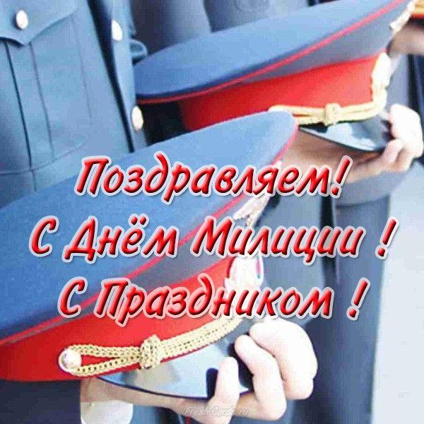 Поздравления с днем милиции картинки в беларуси, днем рождения племяннице