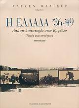 Η Ελλάδα ΄36-΄49:Από τη δικτατορία στον εμφύλιο: Τομές και συνέχειες.Ο τόμος αυτός αποτελεί την πρώτη επιστημονική προσπάθεια για μια κοινή και ενιαία θεώρηση των προβλημάτων τα οποία όχι μόνο σφράγισαν την Ελλάδα στα πολυτάραχα χρόνια 1936-1949, που χαρακτηρίστηκαν ως περίοδος ανωμαλιών για την ελληνική ιστορία, αλλά άφησαν τα ίχνη τους και στην κατοπινή ζωή του τόπου.