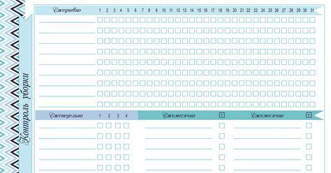 Чек-лист ежедневная-еженедельная-ежемесячная уборка.pdf