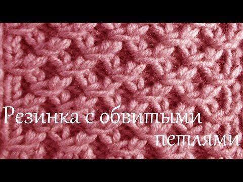 Вязание спицами для начинающих Резинка с обвитыми петлями - YouTube