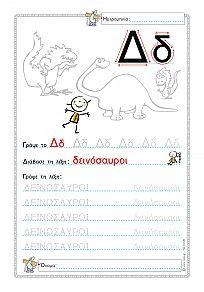 Γράφω και ζωγραφίζω τους δεινόσαυρους - Φύλλο εργασίας