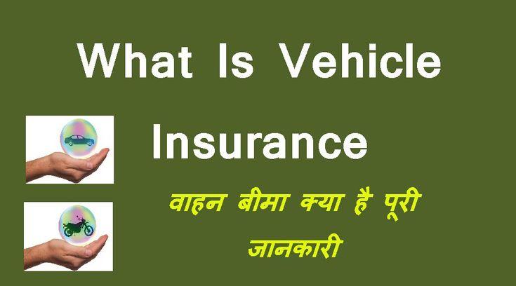 vehicle insurance kya hai