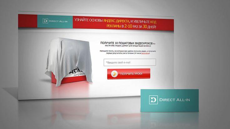Direct-all-in Ниша: инфобизнес