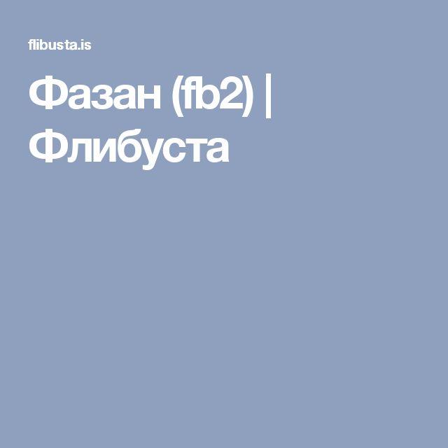 Фазан (fb2) | Флибуста