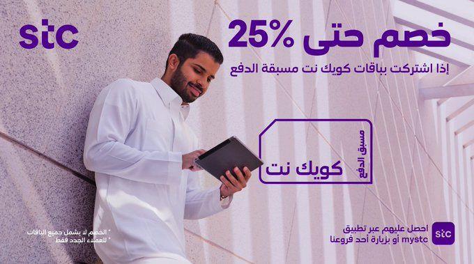 عرض اتصالات السعودية لعملاء كويك نت الجدد علي باقات كويك نت مسبق الدفع خصم 25 عروض اليوم In 2021