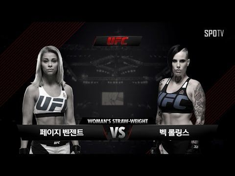 spotv: UFC (Ultimate Fighting Championship): Fight Night Vancouver Paige VanZant vs Bec Rawlings