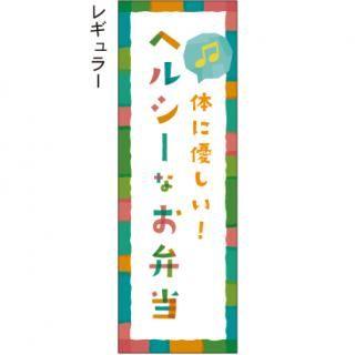 お弁当・お惣菜 のぼり旗 - 【のぼり屋+】のぼり、タペストリー、チラシのお店。