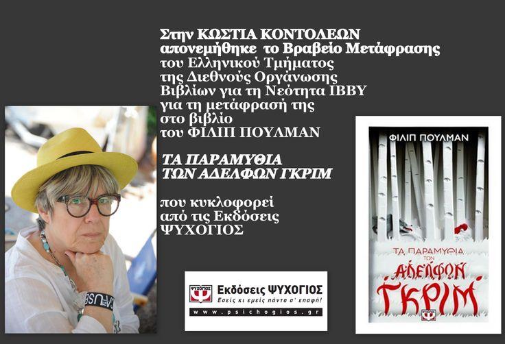 Tα θερμότερα συγχαρητήριά μας στην Κώστια Κοντολέων για το Βραβείο Μετάφρασης του Ελληνικού Τμήματος της ΙΒΒΥ (Κύκλος Ελληνικού Παιδικού Βιβλίου) για τη μετάφρασή της στο βιβλίο του Φίλιπ Πούλμαν ΤΑ ΠΑΡΑΜΥΘΙΑ ΤΩΝ ΑΔΕΛΦΩΝ ΓΚΡΙΜ.   O σύζυγός της και διακεκριμένος συγγραφέας Μάνος Κοντολέων δήλωσε:  «Αποζημιώθηκα για τις χίλιες και μια ώρες και εκατό και βάλε μέρες που την έχανα καθώς την έβλεπα -για μια ακόμα φορά- να την έχει κερδίσει ο Πούλμαν. Μπράβο Κώστια μου! Συγχαρητήρια!» :-)