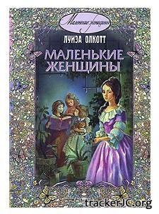 Луиза Мэй Олкотт - Маленькие женщины (2007) Doc, Fb2: Книги :: Христианский торрент трекер «JC-Club.org.ua»
