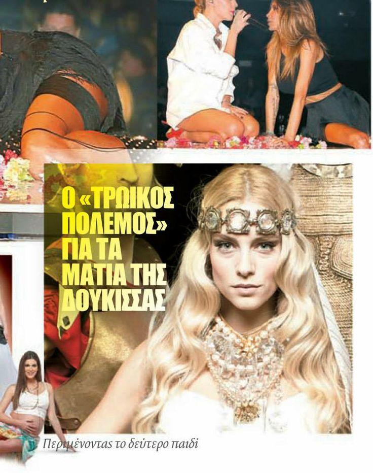 "Kondylatos jewels featured @ ""Thema People"" Magazine  ""Thema People"" Magazine – Proto Thema News  19/1/14  Photo shoot for ""Trojan War"" play - Palas Theatre Garments by Dafne Valente Photos: Tasos Vrettos"