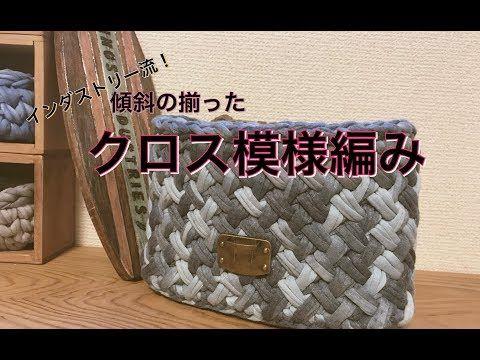 Tシャツヤーンで編むクロス模様編み part.2 - YouTube