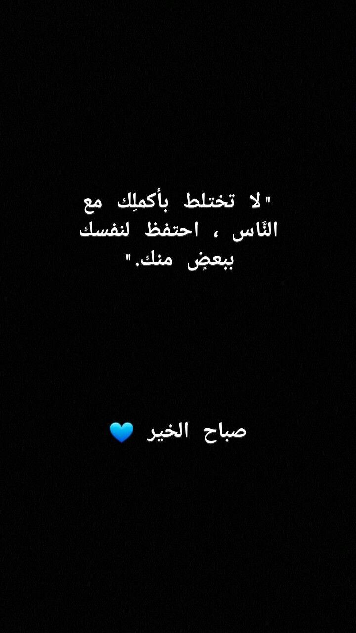 Pin By Soosoo Abdoo On صباح الخير Arabic Quotes Beautiful Words Positive Quotes