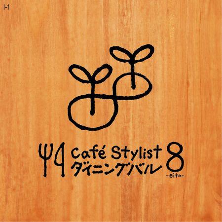 飲食店『Café Stylist Dining バル 8 -eito-』のロゴ