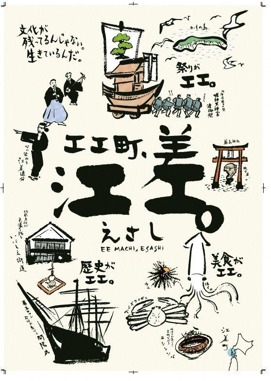 出典元:日本観光振興協会