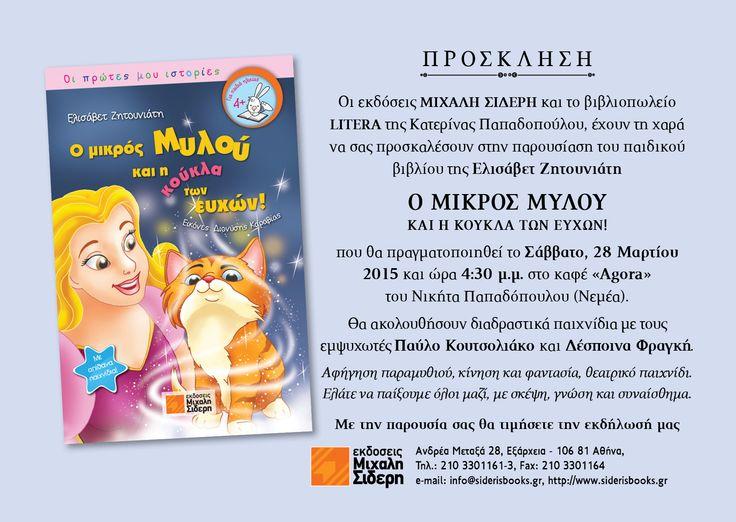 Οι εκδόσεις Μιχάλη Σιδέρη και το βιβλιοπωλείο LITERA της Κατερίνας Παπαδοπούλου, έχουν τη χαρά να σας προσκαλέσουν στην παρουσίαση του παιδικού βιβλίου της Ελισάβετ Ζητουνιάτη Ο ΜΙΚΡΟΣ ΜΥΛΟΥ ΚΑΙ Η ΚΟΥΚΛΑ ΤΩΝ ΕΥΧΩΝ! που θα πραγματοποιηθεί το Σάββατο, 28 Μαρτίου 2015 και ώρα 4:30 μ.μ. στο καφέ «Agora» του Νικήτα Παπαδόπουλου (Νεμέα). Θα ακολουθήσουν διαδραστικά παιχνίδια με τους εμψυχωτές Παύλο Κουτσολιάκο και Δέσποινα Φραγκή.