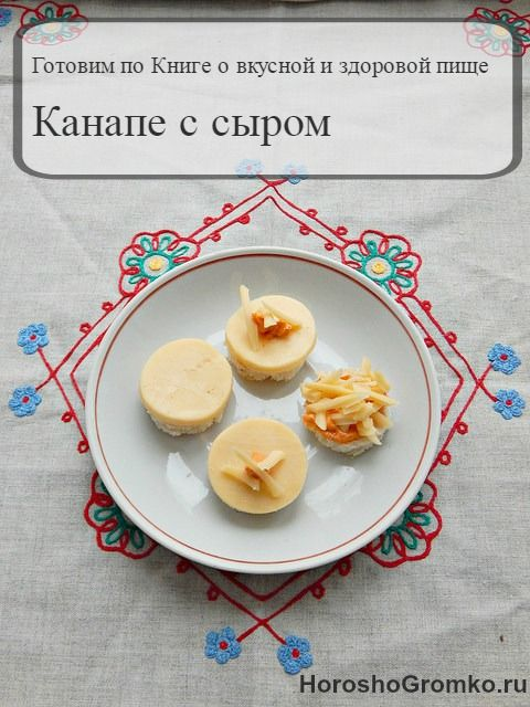 Готовим по книге о вкусной и здоровой пище, Канапе с сыром |  HoroshoGromko.ru