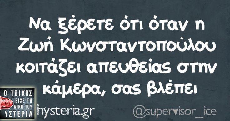 Να ξέρετε ότι όταν η Ζωή Κωνσταντοπούλου - Ο τοίχος είχε τη δική του υστερία – Caption: @supervisor_ice Κι άλλο κι άλλο: Περάσαμε πρώτοι σε ανεργία… Βρίσκομαι στην ευχάριστη θέση… Ω γλυκύ μου έαρ Εννοείται πως το With or Without you Πάντως, αν ήμουν εγώ Τα αφήνω όλα στην…. Το πιο κοντινό σε ταξίδι… Είμαι μεταξύ... #supervisor_ice