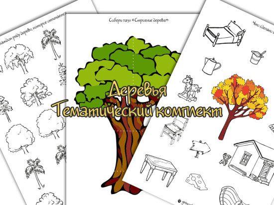 Тематический комплект Деревья