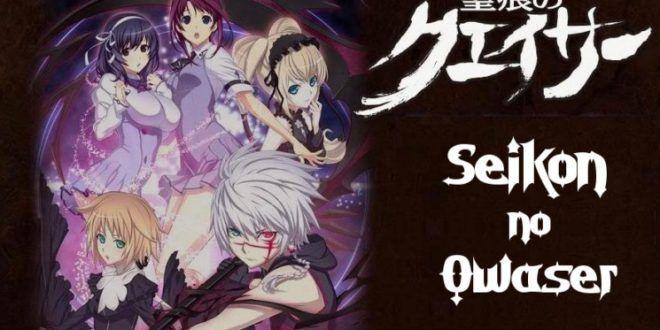 Batch Seikon no Qwasar Eps 1-25 Subtitle Indonesia