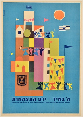 1962 Litho POSTER Israel INDEPENDENCE DAY Jewish JUDAICA Graphic KKL JNF Hebrew