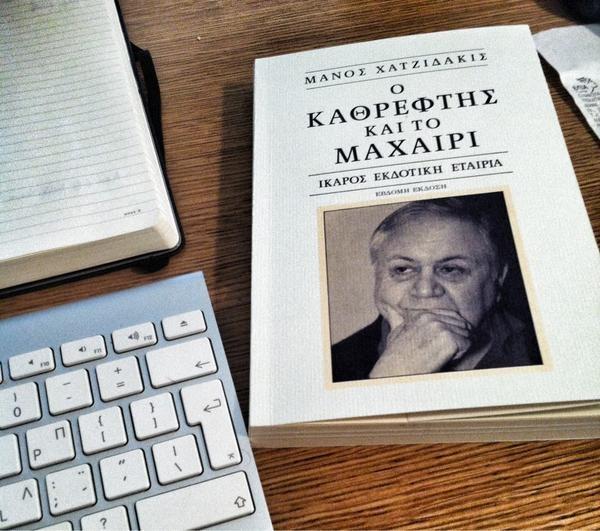 Μάνος Χατζιδάκις, Ο Καθρέφτης και το μαχαίρι, 7η ανατύπωση Ιανουάριος 2013